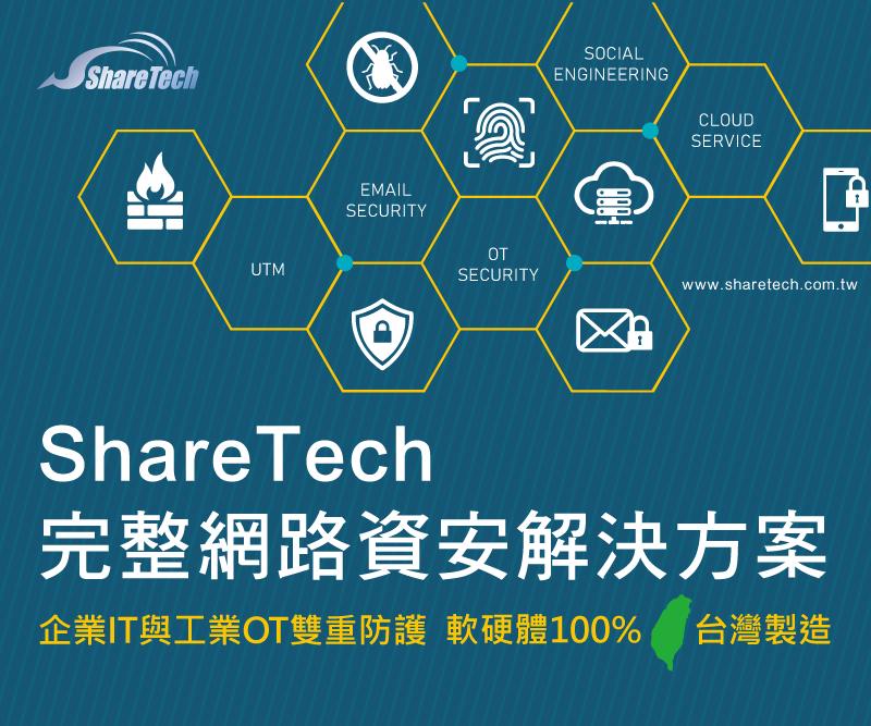 ShareTech 眾至資訊