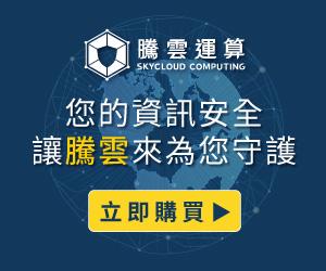 騰雲運算股份有限公司