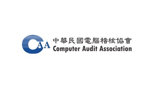 中華民國電腦稽核協會 (CAA)