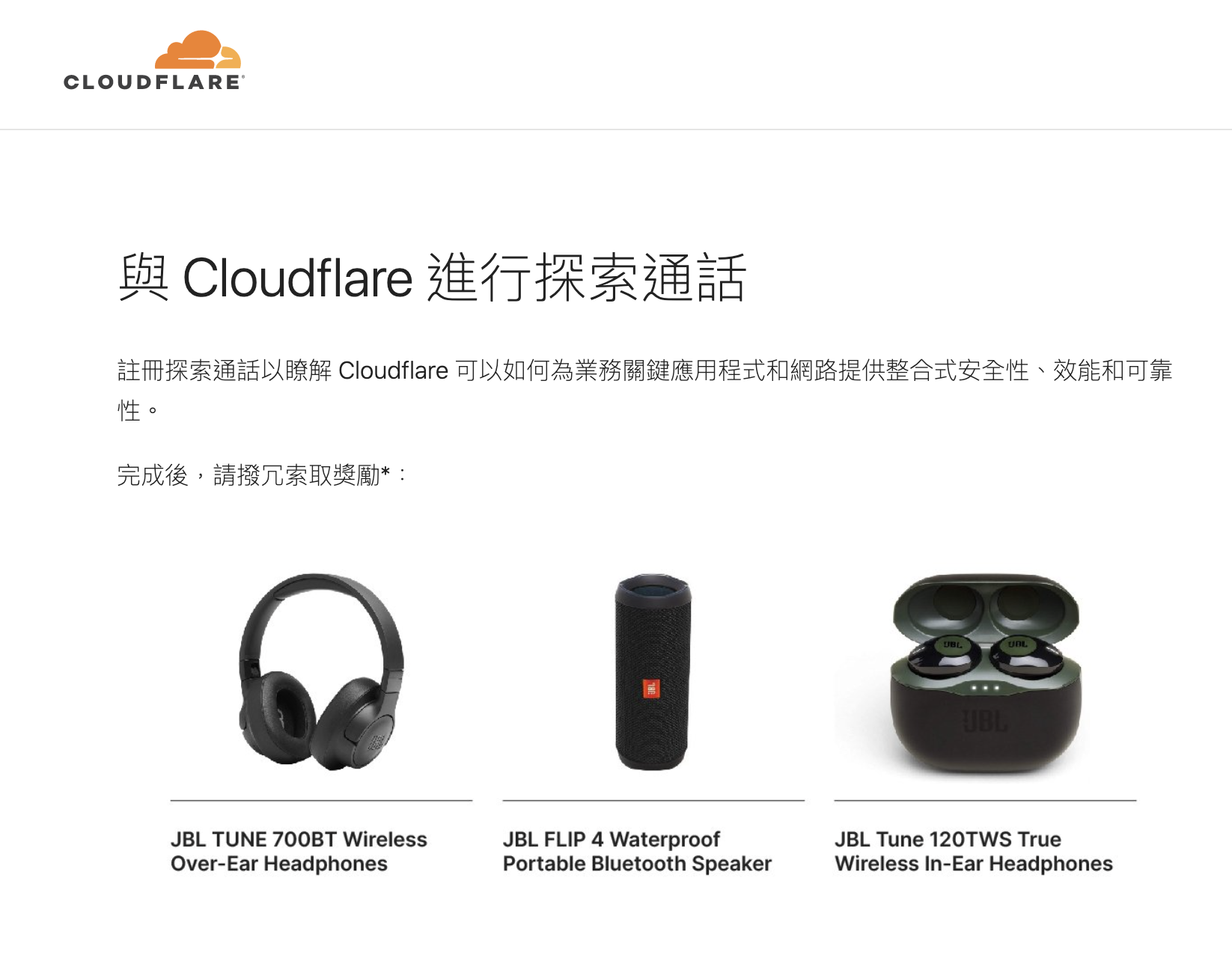 Chat with Cloudflare and get a gift on us