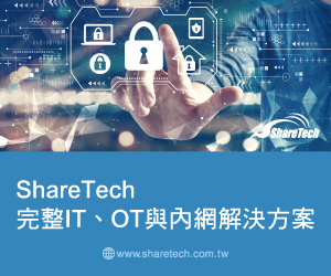 ShareTech 完整IT、OT與內網解決方案
