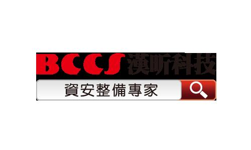 BCCS 漢昕科技