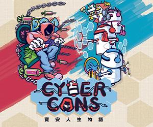 《Cybercans:資安人生物語》名人表演賽