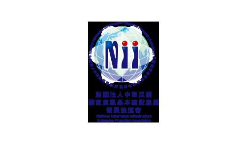 財團法人中華民國國家資訊基本建設產業發展協進會(NII)