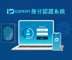 ID Expert 身分認證系統 產品發表