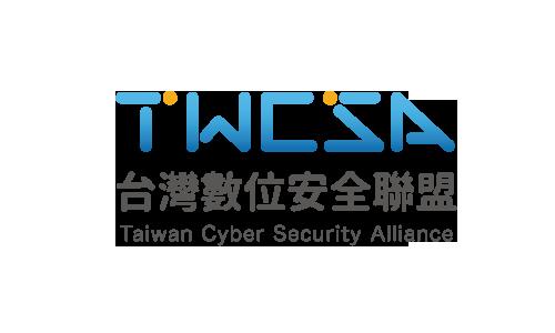 台灣數位安全聯盟 (TWCSA)
