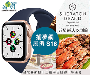 PUMO Lucky Draw ! Apple Watch & Restaurant Coupon
