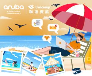Aruba 帶您乘風破浪, 搭上無憂度假式網路管理浪潮!