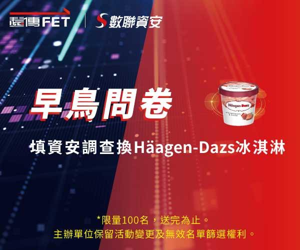 數聯早鳥資安大調查,填問卷兌換Häagen-Dazs冰淇淋沁涼一夏!