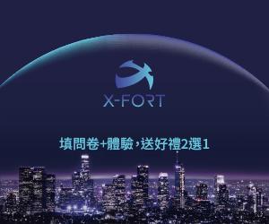 X-FORT 端點防護勒索軟體對策?