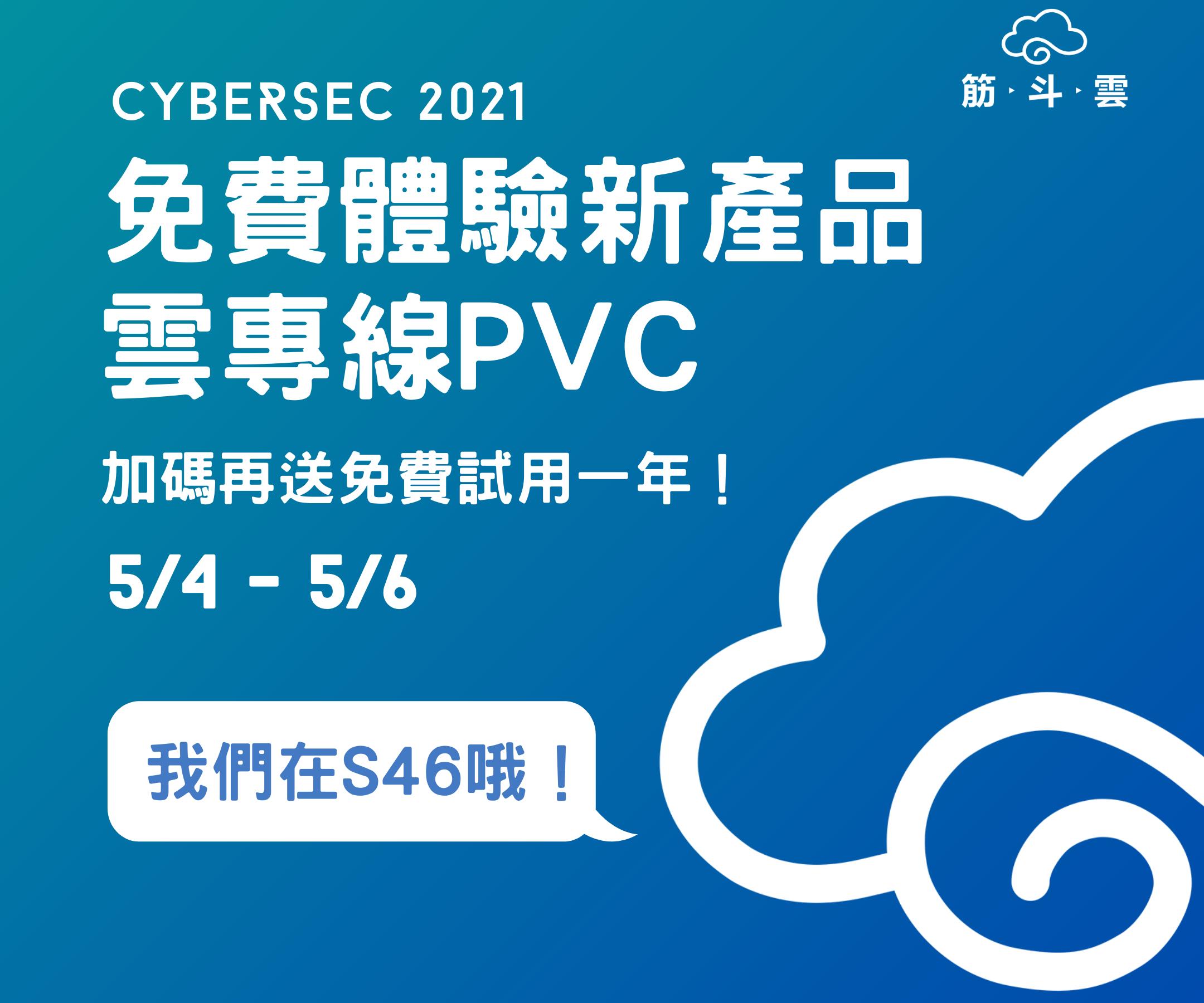 免費體驗「筋斗雲 2021 全新解決方案 - 雲專線 PVC」送限量首波好禮,加碼送免費試用一年!