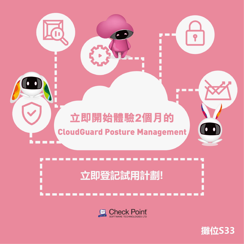 立即開始體驗2個月的CloudGuard Posture Management 試用計劃!