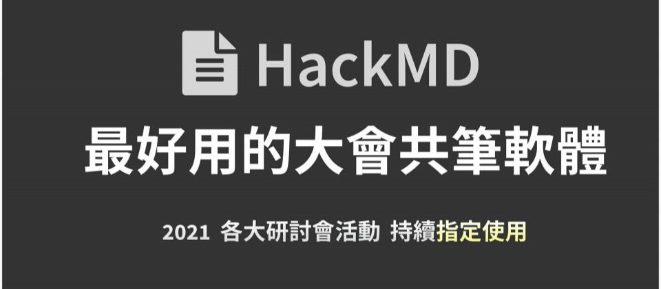 HackMD—最好用的大會共筆軟體